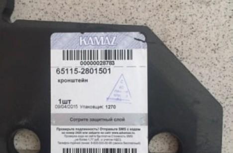 Кронштейн крепления бампера КАМАЗ Евро 3